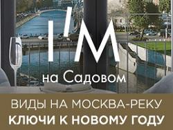 Элитный клубный дом I`M на Садовом кольце Продажа элитной недвижимости